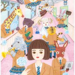 品川女子学院ポスター