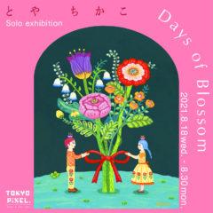 """個展""""Days of Blossom""""告知動画"""